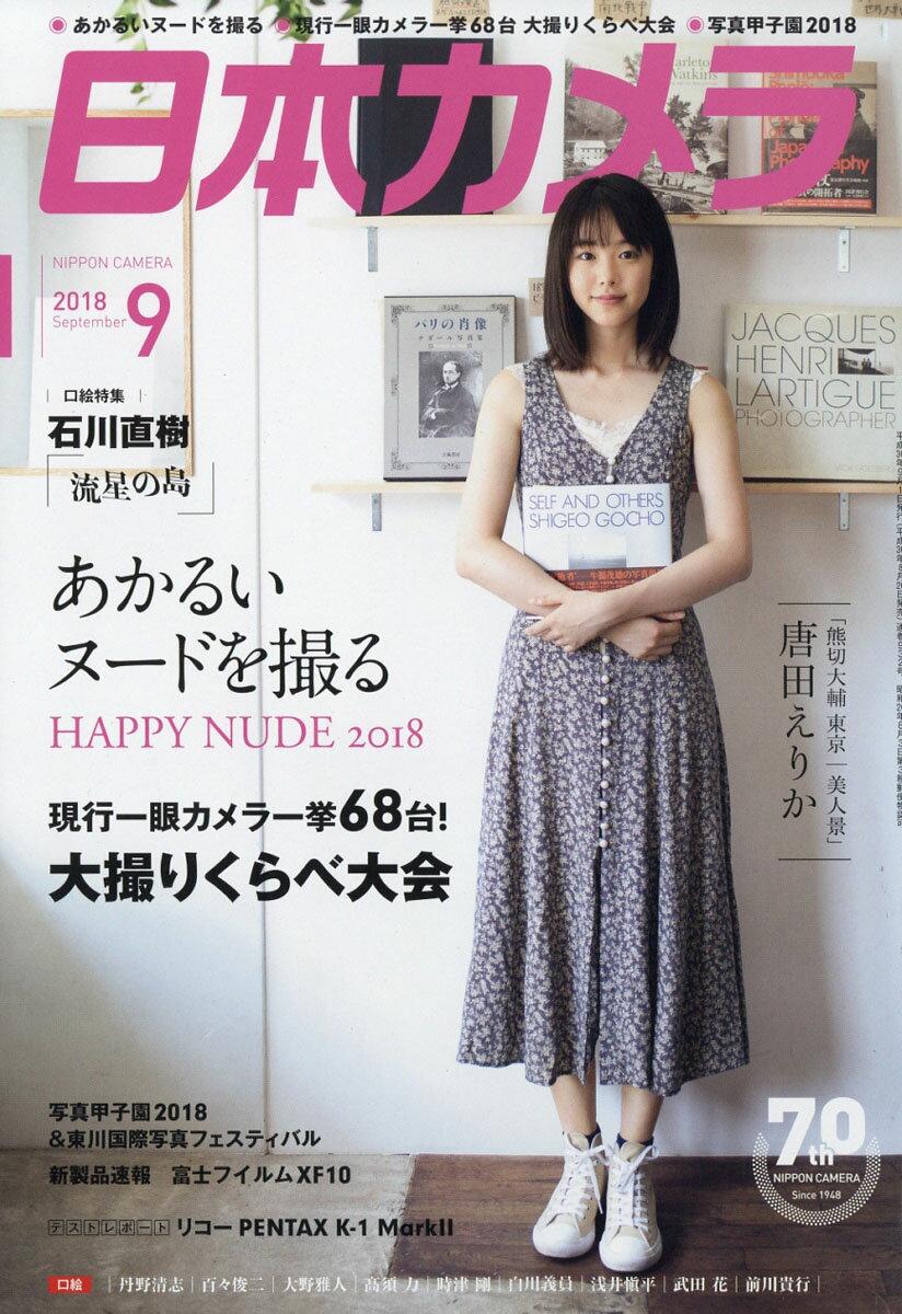 日本カメラ 2018年 09月号 [雑誌]