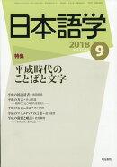 日本語学 2018年 09月号 [雑誌]