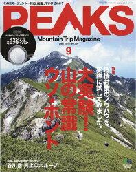 PEAKS (ピークス) 2018年 09月号 [雑誌]