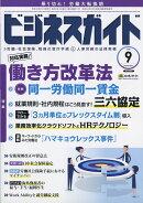 ビジネスガイド 2018年 09月号 [雑誌]