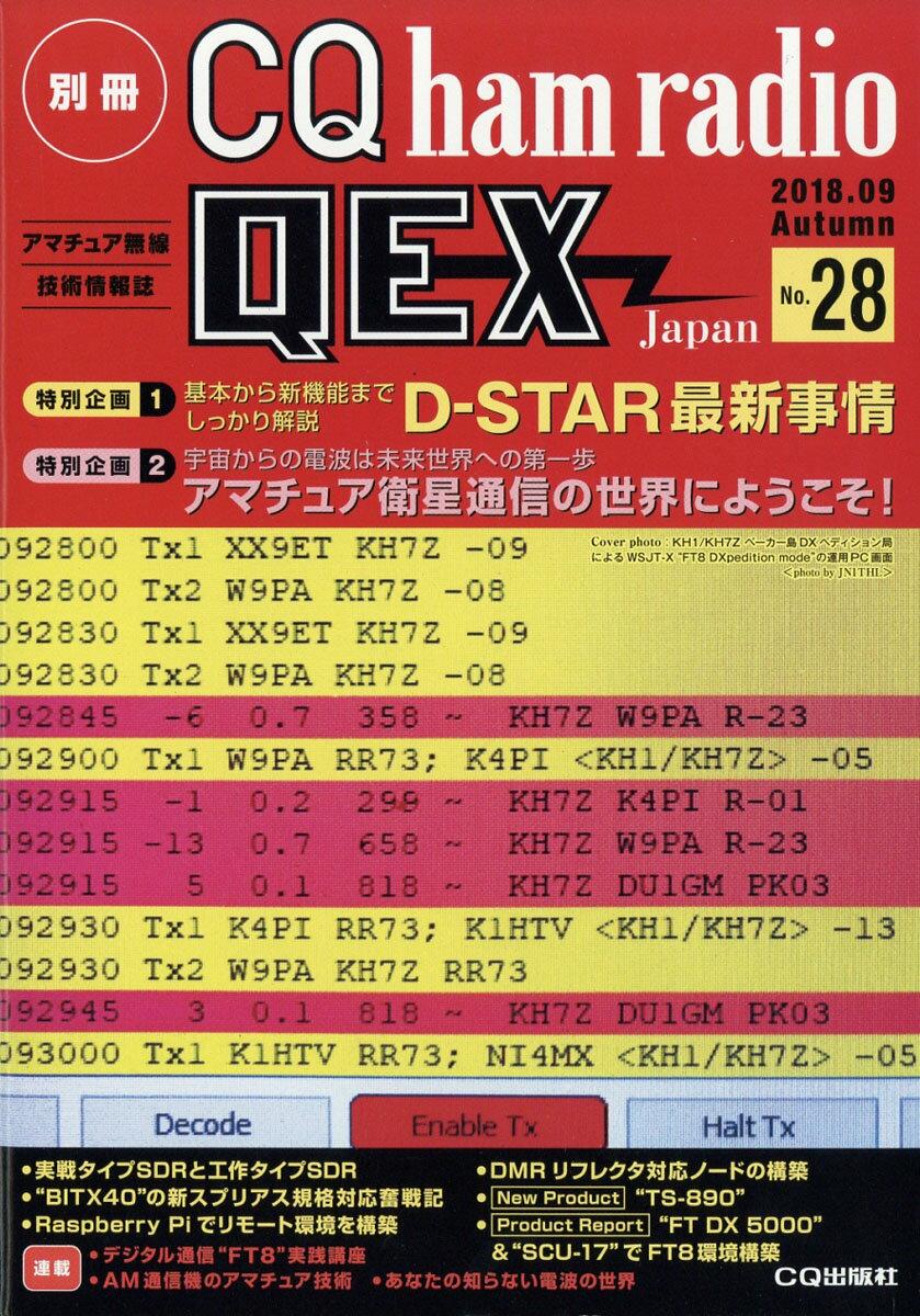 別冊 CQ ham radio (ハムラジオ) QEX Japan (ジャパン) 2018年 09月号 [雑誌]