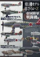 MODEL Art(モデル アート)増刊 飛行機モデル総ざらい2 帝国陸軍戦闘機編 2018年 09月号 [雑誌]