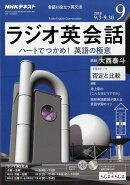NHK ラジオ ラジオ英会話 2018年 09月号 [雑誌]