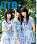 【楽天ブックス限定特典付き】UTB+ (アップ トゥ ボーイ プラス) vol.45