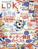 LDK (エル・ディー・ケー) 2018年 09月号 [雑誌]