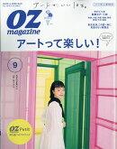 OZ magazine Petit (オズマガジンプチ) 2018年 09月号 [雑誌]