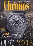 Chronos (クロノス) 日本版 2018年 09月号 [雑誌]