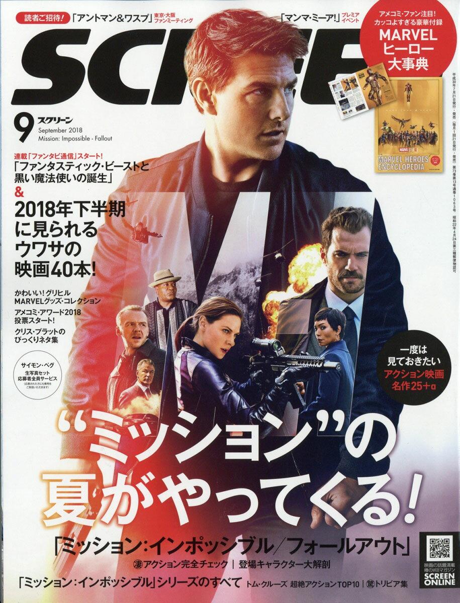 SCREEN (スクリーン) 2018年 09月号 [雑誌]