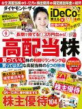 【予約】ダイヤモンド ZAi (ザイ) 2018年 09月号 [雑誌]