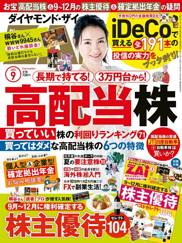 ダイヤモンド ZAi (ザイ) 2018年 09月号 [雑誌]