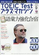 TOEIC Test (トーイックテスト) プラス・マガジン 2018年 09月号 [雑誌]