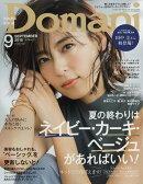 Domani (ドマーニ) 2018年 09月号 [雑誌]