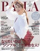 コンパクト版BAILA (バイラ) 2018年 09月号 [雑誌]