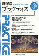 PRACTICE (プラクティス) 2018年 09月号 [雑誌]
