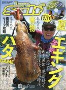 Lure magazine salt (ルアーマガジン・ソルト) 2018年 09月号 [雑誌]