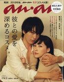 an・an (アン・アン) 2018年 9/26号 [雑誌]