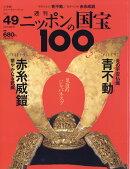 週刊 ニッポンの国宝100 2018年 9/25号 [雑誌]