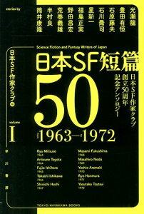 日本SF短篇50(1) 日本SF作家クラブ創立50周年記念アンソロジー (ハヤカワ文庫) [ 日本SF作家クラブ ]