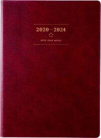 2020年版 1月始まり No.98 5年卓上日誌 ワイン 高橋書店 A5判