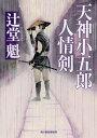 天神小五郎人情剣 (ハルキ文庫 時代小説文庫 つ8-1) [ 辻堂魁 ]