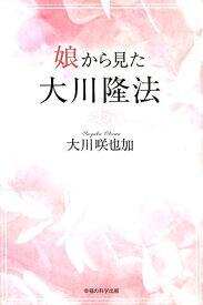娘から見た大川隆法 (OR BOOKS) [ 大川咲也加 ]