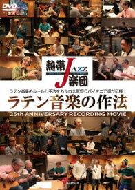 熱帯JAZZ楽団 ラテン音楽の作法〜25th ANNIVERSARY RECORDING MOVIE〜 [ 熱帯JAZZ楽団 ]