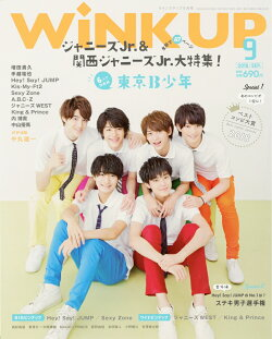Wink up (ウィンク アップ) 2018年 09月号 [雑誌]