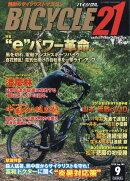 BICYCLE21 (バイシクル21) Vol.180 2018年 09月号 [雑誌]
