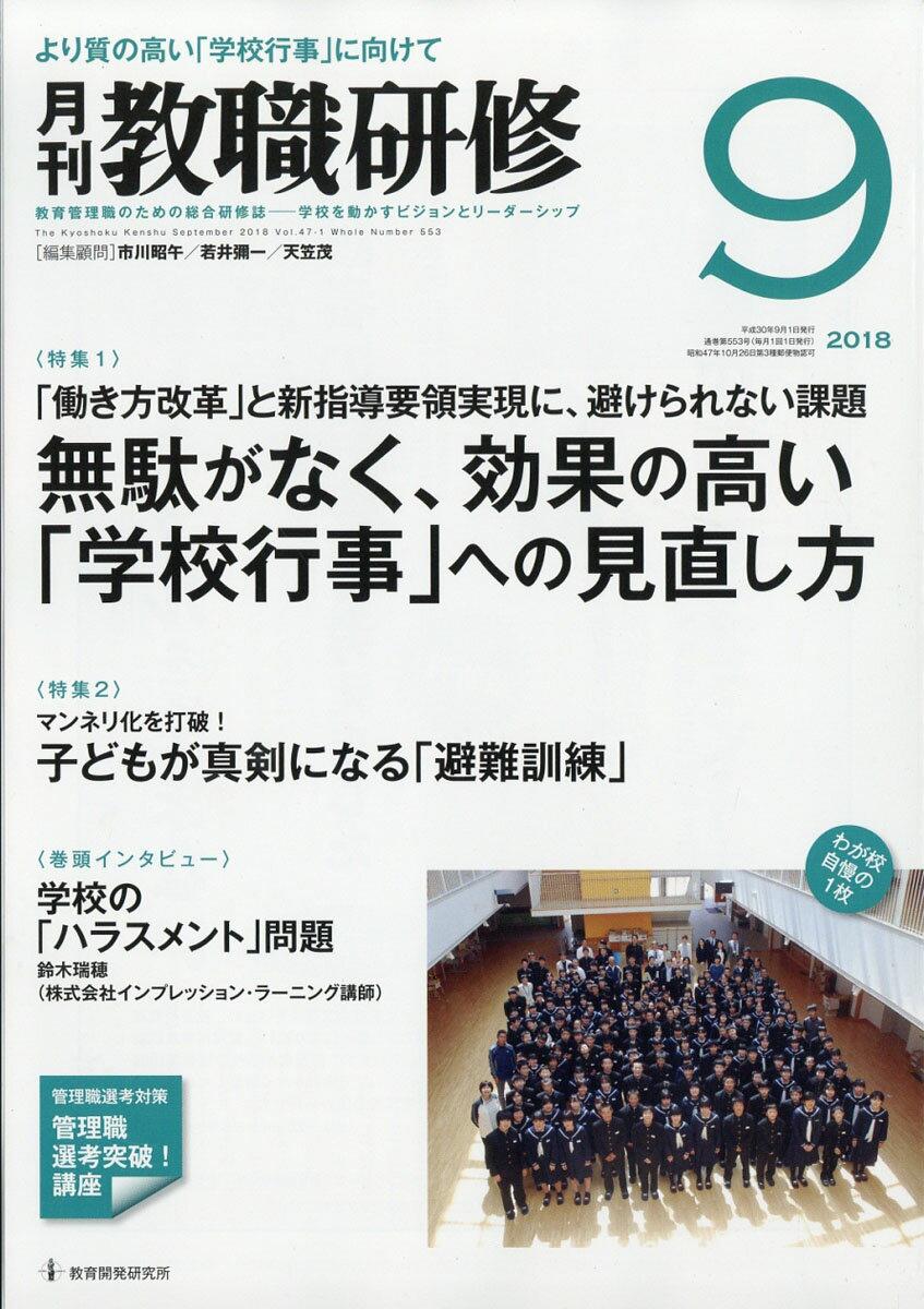 教職研修 2018年 09月号 [雑誌]