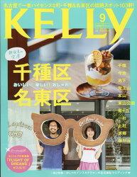 KELLy (ケリー) 2018年 09月号 [雑誌]