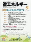 省エネルギー 2018年 09月号 [雑誌]
