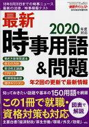 新聞ダイジェスト増刊 最新時事用語&問題 2018年 09月号 [雑誌]