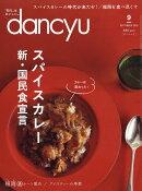 dancyu (ダンチュウ) 2018年 09月号 [雑誌]
