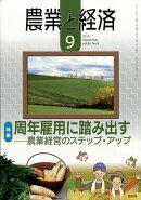 農業と経済 2018年 09月号 [雑誌]