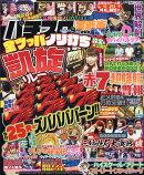 パチスロ実戦術DVD 2018年 09月号 [雑誌]