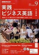 NHK ラジオ 実践ビジネス英語 2018年 09月号 [雑誌]