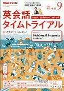 NHK ラジオ 英会話タイムトライアル 2018年 09月号 [雑誌]