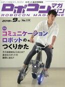 ROBOCON Magazine (ロボコンマガジン) 2018年 09月号 [雑誌]