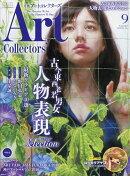 Artcollectors (アートコレクターズ) 2018年 09月号 [雑誌]