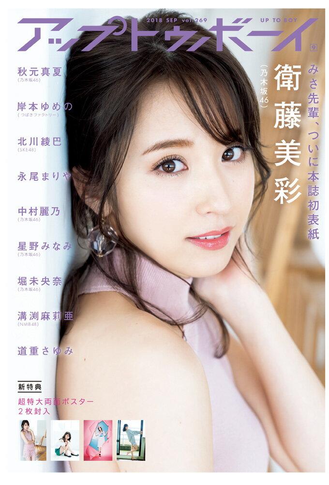 【楽天ブックス限定特典付き】アップ トゥ ボーイ 2018年 9月号