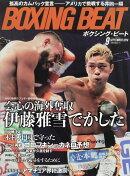 BOXING BEAT (ボクシング・ビート) 2018年 09月号 [雑誌]