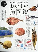 一個人別冊 おいしい魚図鑑 2018年 09月号 [雑誌]