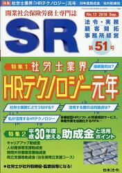 SR (エスアール) 2018年 09月号 [雑誌]