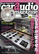 car audio magazine (カーオーディオマガジン) 2018年 09月号 [雑誌]