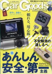 Car Goods Magazine (カーグッズマガジン) 2018年 09月号 [雑誌]