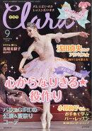 Clara (クララ) 2018年 09月号 [雑誌]