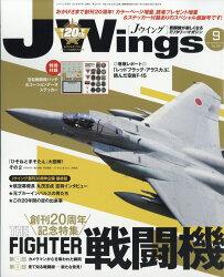 J Wings (ジェイウイング) 2018年 09月号 [雑誌]