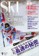 スキーグラフィック 2018年 09月号 [雑誌]