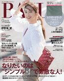 BAILA (バイラ) 2018年 09月号 [雑誌]