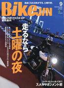 BikeJIN (培倶人) 2018年 09月号 [雑誌]